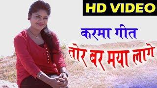 सरला गंधर्व-Cg Karma Geet-Tor Bar Maya Lage-Sarla Gandhraw -New Chhattisgarhi HD Video Song 2018