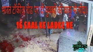 Live murder video  caught on CCTV camera in itarsi murder case