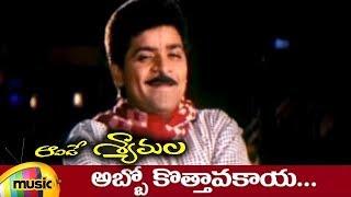 Aavide Shyamala Telugu Movie Video Songs   Abbo Kotha Avakaya Item Song   Prakash Raj   Alphonsa