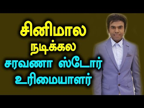 Saravana Stores Owner Saravanan is not interested to act in cinema - Filmibeat Tamil