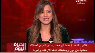 الحياة اليوم - النائب/ محمد أبو حامد : مصر تتعرض لحملات معادية من دول وجماعات تدعم الإرهاب وتموله