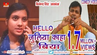 COMEDY हेलो जूलिया कहाँ बिया HELLO JULIA KAHA BIYA|| BIB BIJENDRA SINGH | FUNNY VIDEO 2017