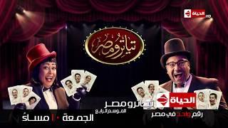 حصريا على شاشة الحياة | عروض تياترو مصر - الموسم الرابع... الجمعة من كل أسبوع الساعة 10م