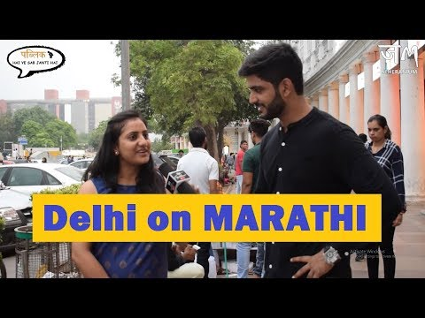 Xxx Mp4 What Delhi Think About MARATHI Public Hai Ye Sab Janti Hai JM Jeheranium 3gp Sex