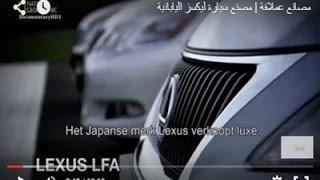 مصانع عملاقة | مصنع سيارة ليكزس اليابانية