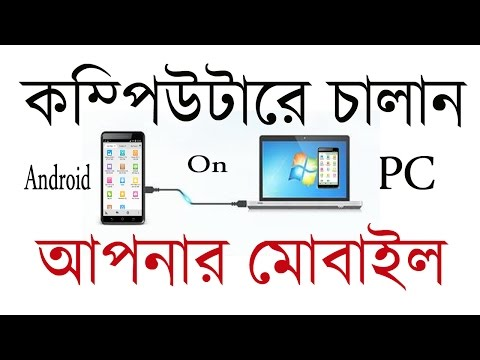 Xxx Mp4 How To Connect Android Phone To Your Computer Step By Step Bangla Tutorial 3gp Sex