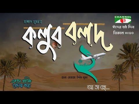 Xxx Mp4 Kolur Bolod 2 Promo কলুর বলদ ২ Riaz Farhana Mili Eid Ul Azha Natok 2018 Channeli TV 3gp Sex