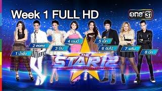 THE STAR 12   Week 1 FULL HD   โจทย์เพลงแสดงความเป็นตัวเอง   2 เม.ย.59   ช่อง one 31