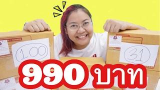 แกะ!! กล่องสุ่มสกุชชี่ 5 กล่อง ราคา 990 บาทได้อะไรบ้าง มาดู Ep.1 | By ปาปาภา