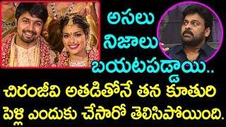 చిరంజీవి అతడితోనే తన కూతురు శ్రిజ పెళ్లి ఎందుకు చేసారో తెలుసా? Chiranjeevi daughter Srija Marriage