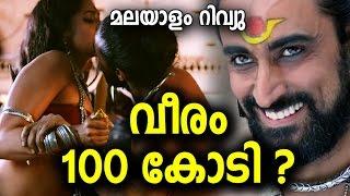 വീരം മലയാളം റിവ്യു   Veeram Full Movie Malayalam Review