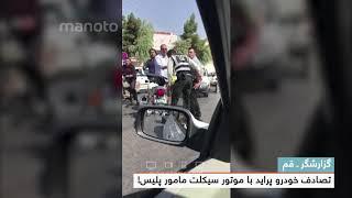 تصادف خودرو پراید با موتورسیکلت مامور پلیس!