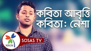 Poem: Nesha | Poetry Recitation | Rayhanul Islam | Serader Sera 2016