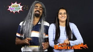 Reel Anthu Pochu | Episode 4 |  Jameen Kottai | Old movie review | Madras Central
