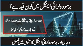The Mystery of The Bermuda Triangle - Does Dajjal live in Bermuda Triangle In Urdu Hindi
