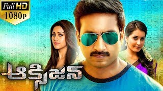 Oxygen Latest Telugu Full Length Movie | Gopichand, Raashi Khanna, Anu Emmanuel - 2018