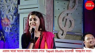 Boli O Nanadi Aar Dumutho |বলি ও ননদী আর দুমুঠো | Pousali Banerjee Stage Performance||Dol Utsab-2019