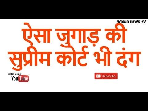 Xxx Mp4 ऐसा जुगाड़ की सुप्रीम कोर्ट भी दंग इंडियन जुगाड़ का बेजोड़ नमूना वर्ल्ड न्यूज़ रिपोर्ट 3gp Sex