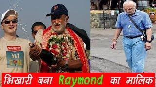भिखारी बना Raymond कंपनी का मालिक, जानिए ऐसा क्या हुआ