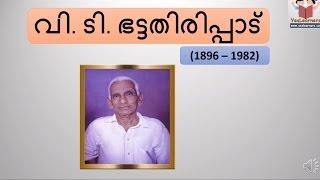 V T Bhattathiripad - (വി ടി ഭട്ടതിരിപ്പാട് ) - Kerala Renaissance - PSC Lesson