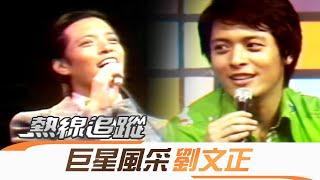 熱線追蹤 2009-12-29 劉文正&蕭敬騰 巨星風采