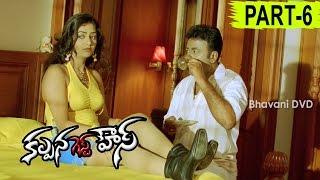 Kalpana Guest House Full Movie Part 6 || Madhu Shalini, Venu, Thriller Manju