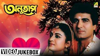 Anutap | অনুতাপ | Bengali Movie Songs Video Jukebox | Raj Babbar, Debashree