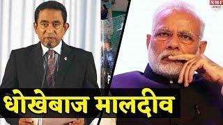 Pakistan और China की गोद में बैठा Maldives, Modi सिखाएंगे सबक