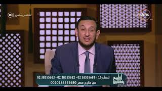 """لعلهم يفقهون - الشيخ رمضان عبد المعز يوضح كيف كان يتعامل النبي محمد  """"ﷺ"""" مع أهل بيته"""