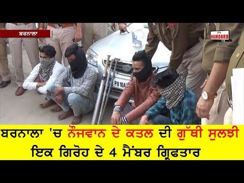 Xxx Mp4 Barnala Murder Solved 4 Gangsters Arrested Hamdard TV 3gp Sex