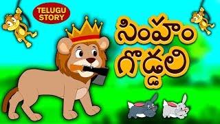 Telugu Stories for Kids - సింహం గొడ్డలి | The Lions Axe | Telugu Kathalu | Moral Stories |Koo Koo TV