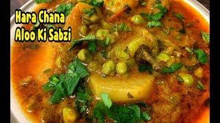 Hara Chana Aur Aloo Ki Mazedar Sabzi /Hara Chole Ki Sabzi Recipe By Yasmin's Cooking