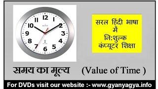 The Value of Time in Hindi, Apne Samay Ka Mulyankan Kaise Kare ?