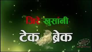Jire Khursani Take Brake Part-3,  9-November-2017
