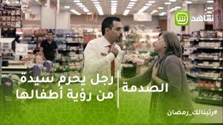 الصدمة | رجل يحرم سيدة من رؤية أطفالها.. شاهد كيف تصرف الناس في مصر