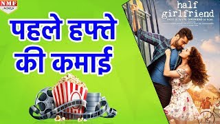 Half Girlfriend First Week Box- Office Collection | Arjun kapoor , Shraddha Kapoor
