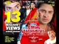 Hay Prem Hay Valobasha | Shakib Khan | Apu Biswas | Bangla New Movie 2017 | CD Vision