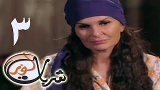 Sharbat Loz - مسلسل شربات لوز - الحلقة 3