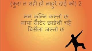 Nepali Karaoke song Gorkha Paltan  with Nepali Lyrics