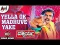 "Aishwarya|""YELLA OK MADHUVE YAKE""| Feat.UPENDRA, DEEPIKA PADUKONE|NEW KANNADA| FULL SONG"