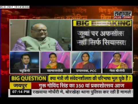 Big Bulletin Rajasthan:16 December Repeated,Girl Gruesome Rape in Churu