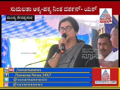 Xxx Mp4 Sumalatha Ambareesh 39 S Complete Speech In Mandya Campaign 3gp Sex