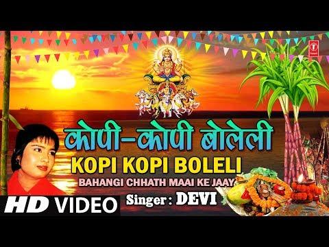 Xxx Mp4 KOPI KOPI BOLELI Bhojpuri Chhath Pooja Geet DEVI I Full HD Video Song I BAHANGI CHHATH MAAI KE JAAY 3gp Sex