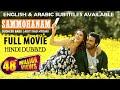 Sammohanam Full Movie 2019 Dubbed In Hindi With English Subtitles | Sudheer Babu, Aditi Rao Hydari