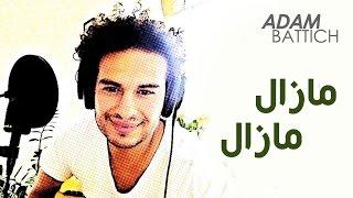 Adam Battich - Mazal Mazal (Cover) | (آدم بطيش - مازال مازال (كوفر