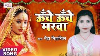 Top Vivah Geet 2017 | ऊचे ऊचे मड़वा | Neha Niharika | शुभ विवाह | DESI VIVAH GEET | HD VIDEO SONG