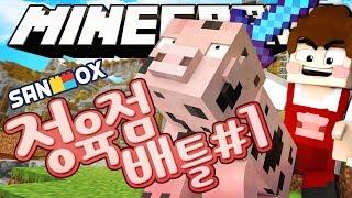 *꿀잼 폭발* 초현실 동물농장에서 아르바이트 배틀!! [정육점 배틀 #1편: 마인크래프트] Minecraft - Butcher's Shop - [도티]