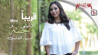 Shaimaa Elshayeb - Donyety Ganna mini album official Teaser شيماء الشايب برومو ميني ألبوم دنيتي جنة