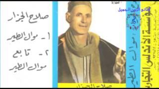 صلاح الجزار- موال وصانى ابويا