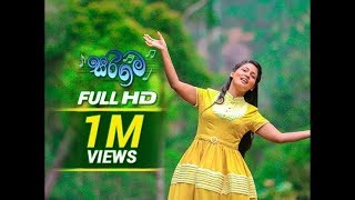 Sarigama (සරිගම) Sinhala Full Movie